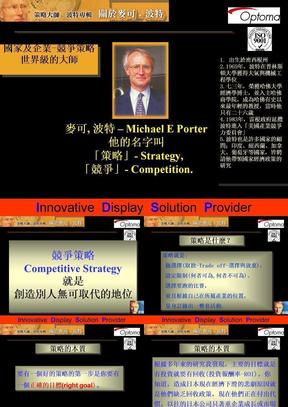 《企业战略管理》麦克.波特.ppt