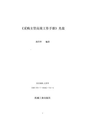 《采购主管高效工作手册》机械工业出版.doc