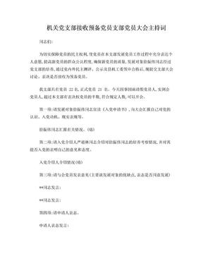 机关党支部接收预备党员支部党员大会主持词.doc