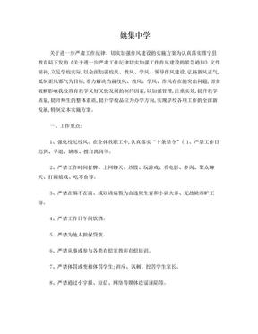 学校作风建设实施方案.doc