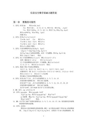 信息安全数学基础答案.doc