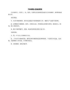 汽车修理人员岗位职责.docx
