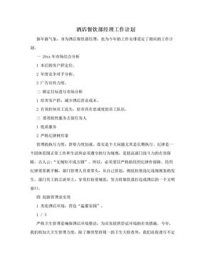 酒店餐饮部经理工作计划.doc