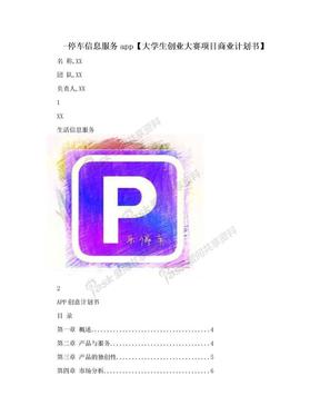 -停车信息服务app【大学生创业大赛项目商业计划书】.doc