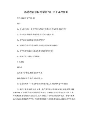 福建教育学院跨学科四门主干课程作业.doc