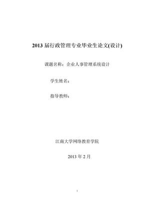 企业人事管理系统毕业论文.doc