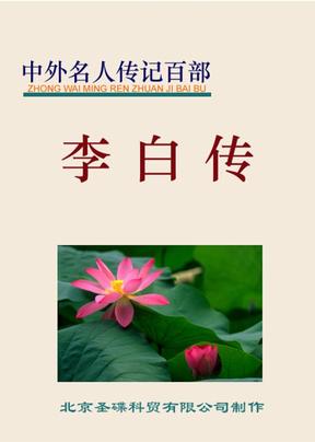 〖中外名人传记〗李白传.PDF
