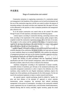 外文翻译建筑施工外文文献英文文献文献翻译.pdf