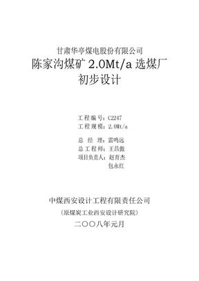 选煤厂初步设计.doc