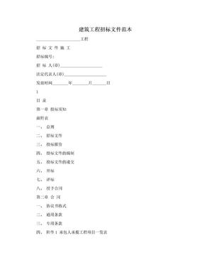 建筑工程招标文件范本.doc