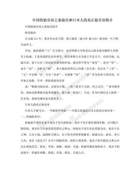 中国的始皇帝之秦始皇和日本人的真正始皇帝简介.doc