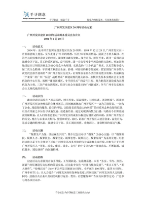 广州开发区建区20周年活动策划方案.doc