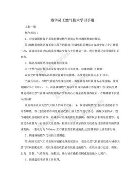 港华员工燃气技术学习手册.doc