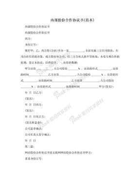 内部股份合作协议书(范本).doc
