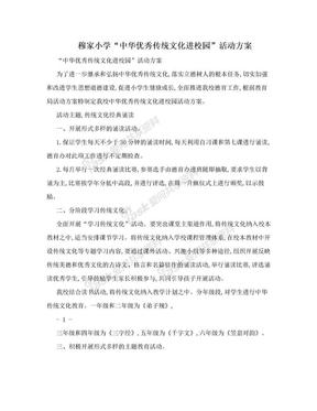"""穆家小学""""中华优秀传统文化进校园""""活动方案.doc"""