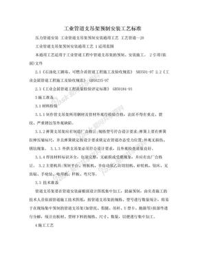 工业管道支吊架预制安装工艺标准.doc