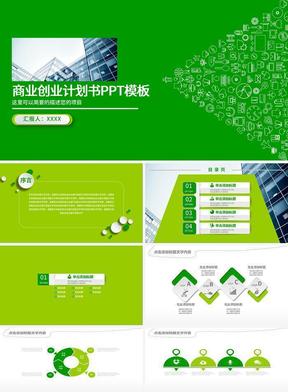 绿色科技风格商业创业计划书PPT模板.pptx