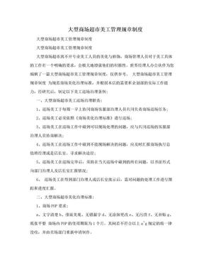 大型商场超市美工管理规章制度.doc
