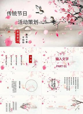 传统节日活动策划.pptx