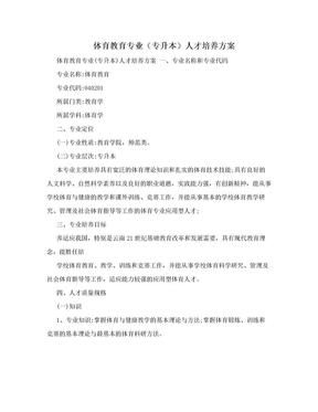 体育教育专业(专升本)人才培养方案.doc