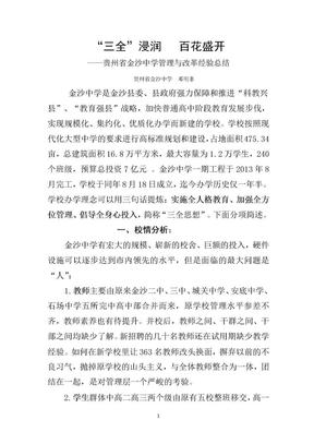 贵州省金沙中学管理与改革经验总结.doc