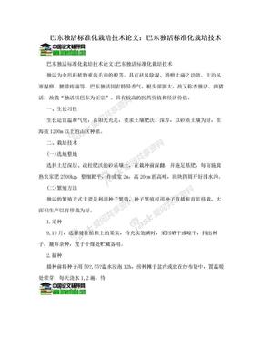 巴东独活标准化栽培技术论文:巴东独活标准化栽培技术.doc
