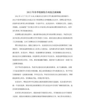 2012年春季校园综合双选会新闻稿.doc