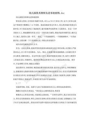 幼儿园优秀教师先进事迹材料.doc.doc