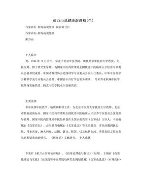 郝万山说健康演讲稿(全).doc