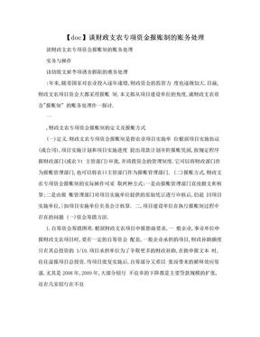 【doc】谈财政支农专项资金报账制的账务处理.doc