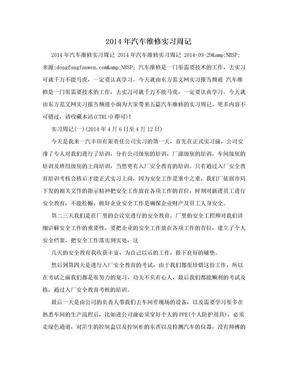 2014年汽车维修实习周记.doc