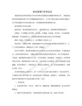 体育部部门年终总结.doc