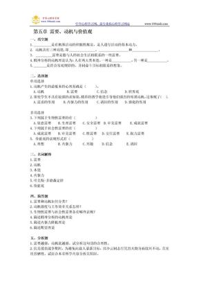 普心练习第五、六章.doc