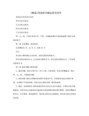 [精品]美发店合股运营合同书.doc
