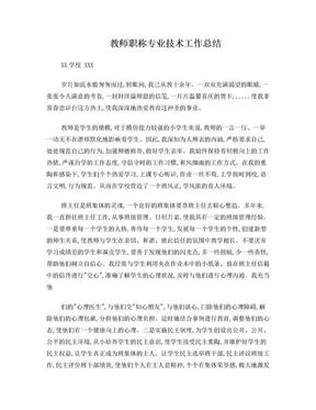 班主任工作总结_教师职称专业技术工作总结.doc