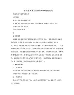 诏安东溪水系漳州市中小河流流域.doc