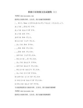 职称日语初级文法试题集(1).doc