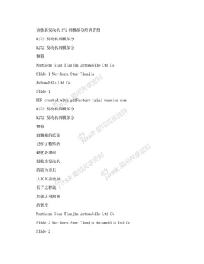 奔驰新发动机272机械部分培训手册(可编辑).doc