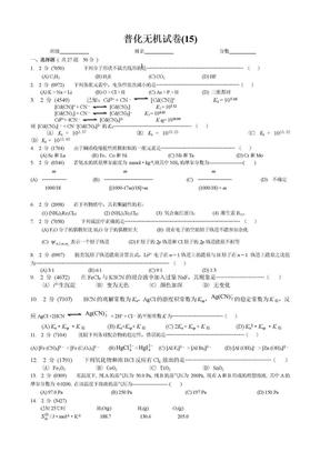 考研 化学试题 2007考研题十五卷无机试卷.doc