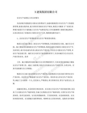 建筑企业安全生产标准化工作自评报告(修改稿).doc