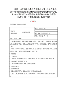 人事管理制度.doc