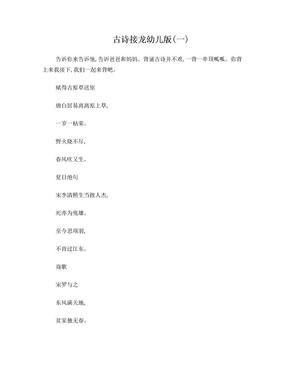 古诗接龙幼儿版.doc