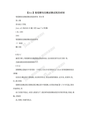 【doc】葡萄糖氧化酶尿糖试纸的研制.doc