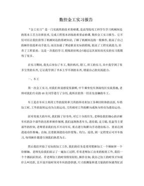 金工实习报告4000字.doc