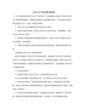 安全生产巡查检查制度.doc