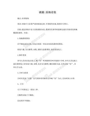 消防训练大纲.doc