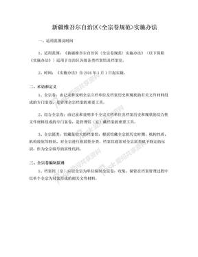 新疆维吾尔自治区《全宗卷规范》实施办法.doc