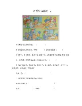小学一年级看图写话训练题15则[1].doc