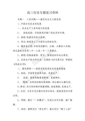 高三历史专题复习资料.doc