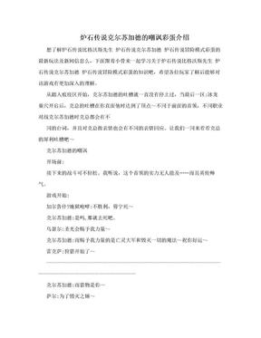 炉石传说克尔苏加德的嘲讽彩蛋介绍.doc
